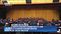 刘国中在全省县域经济高质量发展会议上强调 全力开创县域经济高质量发展新局面 赵一德主持 胡衡华出席