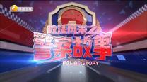 政法风采之警察故事 (2021-04-22)
