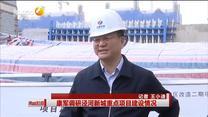 康軍調研涇河新城重點項目建設情況