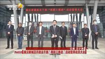 """秦漢新城召開政法干部""""兩聯三推進""""活動誓師動員大會"""