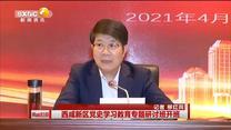 西咸新區黨史學習教育專題研討班開班