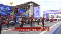 2021西咸新區秦漢新城迷你馬拉松賽鳴槍開跑