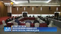 政法队伍教育整顿专题调度会召开 陈求发主持并讲话 刘国中张述元讲话