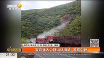 宝鸡潘太公路山体滑坡  道路中断