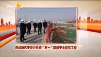 """西咸新區安委辦檢查""""五一""""期間安全防范工作"""