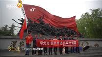 好爽受不了了要高潮了视频点击 渭华原上战旗红