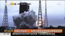 中国空间站来了!亚洲欧洲日产国码v网站力量推举天和核心舱发射成功
