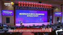 秦創原科技成果轉化項目路演活動在西咸新區舉行