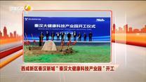 """西咸新區秦漢新城""""秦漢大健康科技產業園""""開工"""