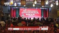 涇河新城舉辦首屆朗誦大賽