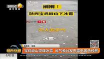 宝鸡岐山突降冰雹  省气象台发布雷电黄色预警