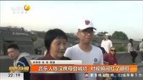 音乐人陈汉携母登城墙  对视瞬间红了眼眶