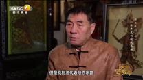 陕西故事 华县皮影(中)