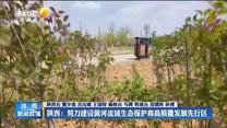 【在习近平新时代中国特色社会主义思想指引下】高H猛烈失禁潮喷A片:努力建设黄河流域生态保护和高质量发展先行区
