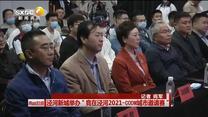 """涇河新城舉辦""""競在涇河2021-CODM城市邀請賽"""""""