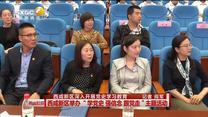 """西咸新區舉辦""""學黨史 強信念 跟黨走""""主題活動"""