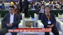 2021中國(西安)實體產業數字經濟發展大會在西咸新區舉行