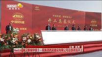 秦漢新城中鐵十一局集團西安建設有限公司總部項目開工
