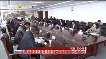 西咸新區召開政法隊伍教育整頓領導小組會議