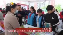 """""""文明西咸志愿服務大集""""活動在灃東新城舉辦"""