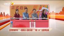 """涇河新城舉辦""""一路向北·涇彩樂游""""""""嗨!GO""""出游季活動"""