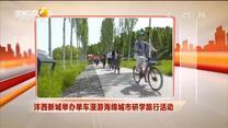 灃西新城舉辦單車漫游海綿城市研學旅行活動