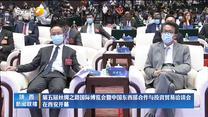 第五届丝绸之路国际博览会暨中国东西部合作与投资贸易洽谈会在西安开幕