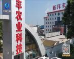中国农资秀 (2021-05-10)