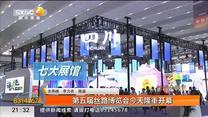 第五届丝路博览会今天隆重开幕
