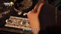陕西故事 榆林传统手工银匠(下)