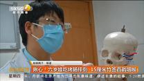 揪心!六岁娃吃烤肠摔倒 15厘米竹签直戳咽喉