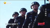 政法风采之警察故事 (2021-05-13)