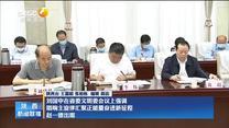 刘国中在省委文明委会议上强调 唱响主旋律汇聚正能量奋进新征程 赵一德出席