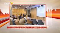 秦創原新能源新材料類科技成果投融資路演活動在西咸新區舉行