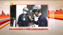 陜西省消防救援總隊火災調查比武競賽在西咸新區舉行