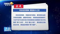 【在习近平新时代中国特色社会主义思想指引下】省委在《求是》杂志刊发署名文章  传承延安精神 激励奋斗之志