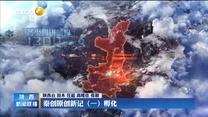 【在习近平新时代中国特色社会主义思想指引下】秦创原创新记(一)孵化