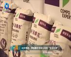 中国农资秀 (2021-05-16)