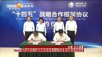 西咸新区与国网陕西省电力公司签署战略合作协议