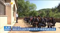 陈晓光率队在延安开展中共党史学习教育现场教学活动