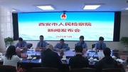西安:推出12項目便民舉措