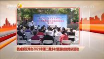 西咸新区举办2021年第二期乡村旅游技能培训活动