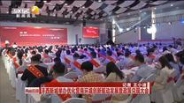 沣西新城举办优化营商环境创新驱动发展暨政策兑现大会