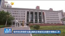 杨传堂在陕调研交通运输执法领域突出问题专项整治工作
