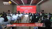 第十一届全球秦商大会西咸新区投资环境推介会召开