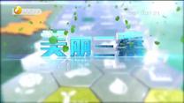 美丽三秦 (2021-09-20)