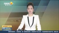 第一新闻午间播报 (2021-05-23)