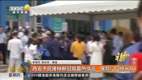 亚洲国内自拍愉拍市民接种新冠疫苗热情高 医院门口排长队