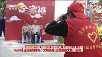 """泾河新城举办""""文明西咸·志愿服务大集""""活动"""