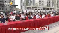 """泾河新城首个""""交房即交证""""项目交付"""